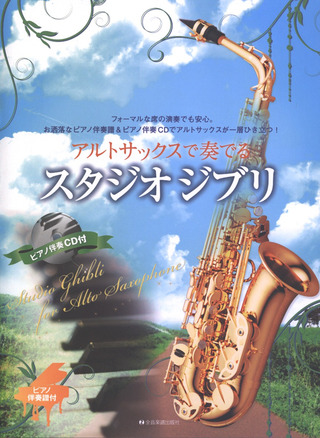 Studio Ghibli for Alto Sax