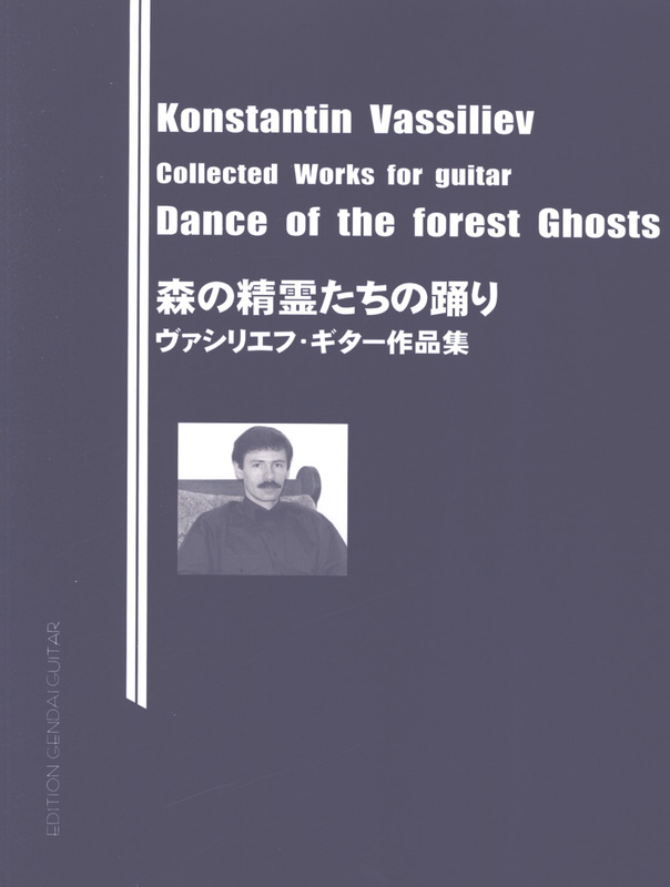 Konstantin Vassiliev: Dance Of The Forest - Collected Works