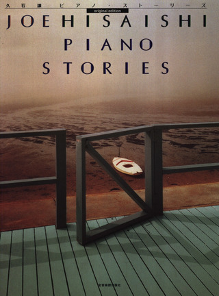 Joe Hisaishi: Piano Stories 1