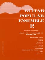 Guitar Popular Ensemble 12