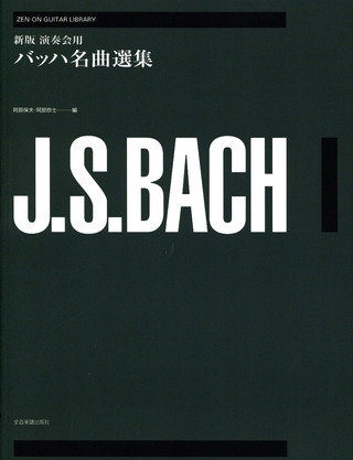 Johann Sebastian Bach: Anthology