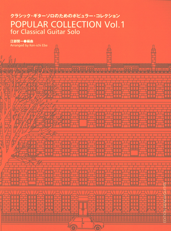 Popular Collection 1 For Classical Guitar