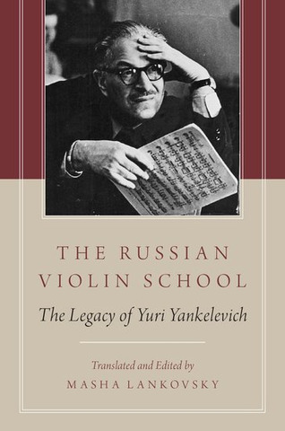 Yuri Yankelevich: The Russian Violin School